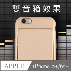 雙音箱手機殼( 6Plus/ 6sPlus)/金色
