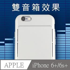 雙音箱手機殼( 6Plus/ 6sPlus)/太空銀