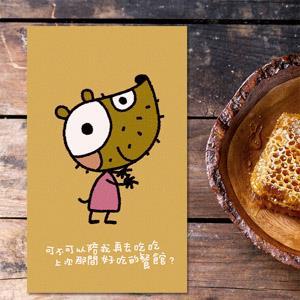 【賣腦瓜】夢想森林系列明信片 - 揪咖吃飯
