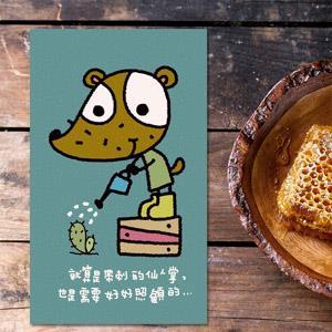 【賣腦瓜】夢想森林系列明信片 - 細心呵護