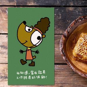 【賣腦瓜】夢想森林系列明信片 - 認真最帥