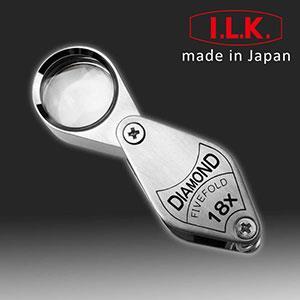 【日本 I.L.K.】Diamond 18x/17mm 日本製五片式消色差珠寶放大鏡 7011