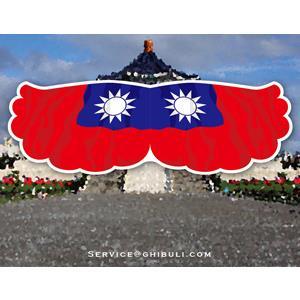 【國旗商品創意館】中華民國旗圓邊翅膀抗UV、防水貼紙/Taiwan/台灣/多國款式可選購