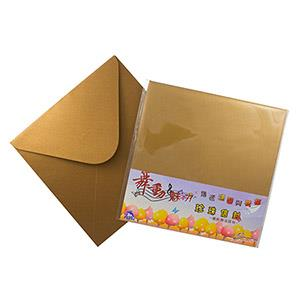 珍珠信封-繽紛樂活系列55x55dm (16.8x16.8cm)