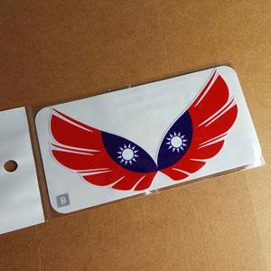 【國旗商品創意館】中華民國旗2版B款羽毛抗UV、防水貼紙/Taiwan/台灣