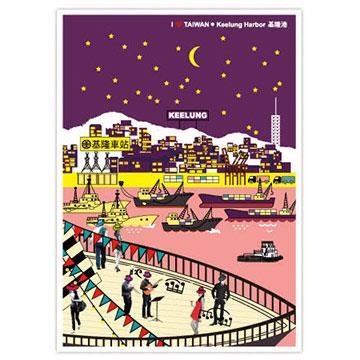我愛台灣明信片●基隆港