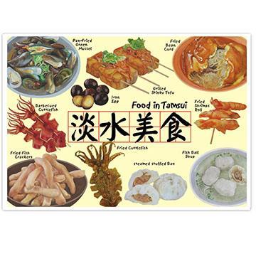 我愛台灣明信片●淡水美食