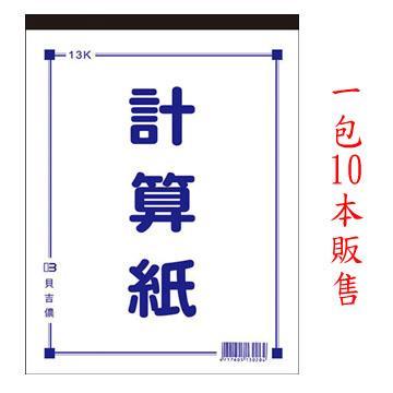 (1包10本)13K計算紙