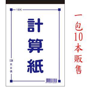 (1包10本)18K計算紙