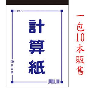 (1包10本)25K計算紙