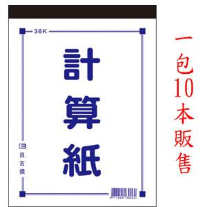 (1包10本)36K計算紙
