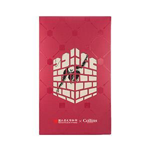 歷史博物館&Collins聯名款- 台灣好禮.幸福有您-自在人生《猴》