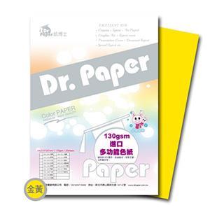 Dr.Paper 130gsm A4多功能進口卡紙 金黃色 25入/包