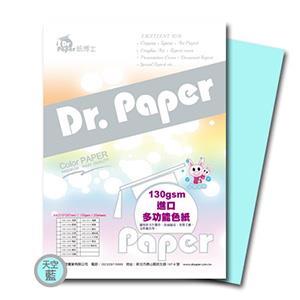 Dr.Paper 130gsm A4多功能進口卡紙 天空藍 25入/包
