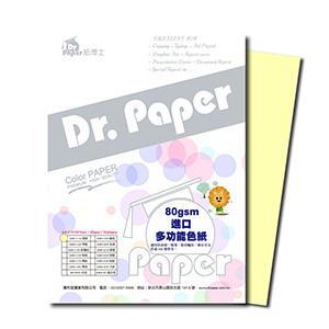 Dr.Paper 80gsm A4多功能進口卡紙 淺黃色 50入/包