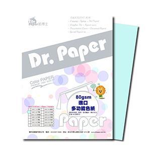 Dr.Paper 80gsm A4多功能進口卡紙 翠藍色 50入/包