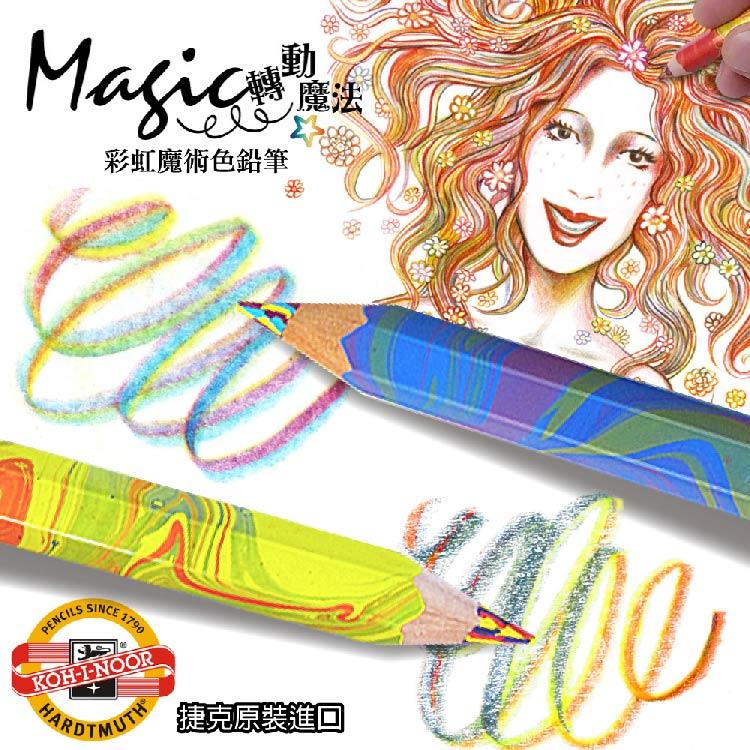 KOH-I-NOOR HARDTMUTH ★光之山★六角彩虹魔術色鉛筆。2支組
