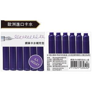 【IWI】鋼筆卡水補充包6入-紫