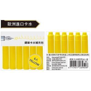 【IWI】鋼筆卡水補充包6入-黃