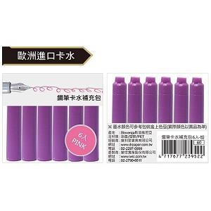 【IWI】鋼筆卡水補充包6入-粉