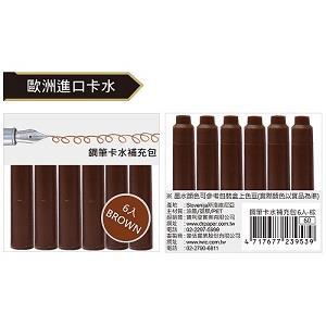 【IWI】鋼筆卡水補充包6入-棕