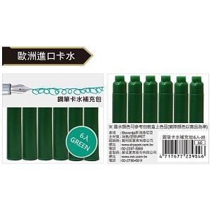 【IWI】鋼筆卡水補充包6入-綠