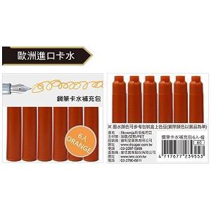 【IWI】鋼筆卡水補充包6入-橙