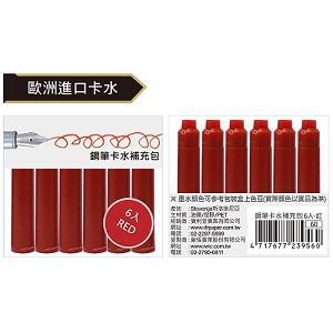 【IWI】鋼筆卡水補充包6入-紅