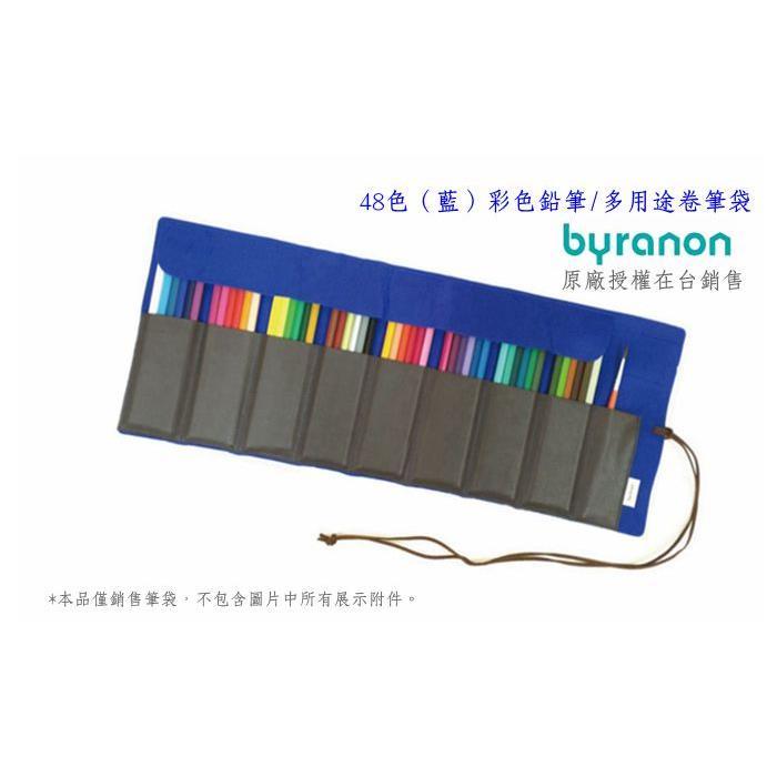 多用途(藍)48色彩色鉛筆卷筆袋.韓國Byranon