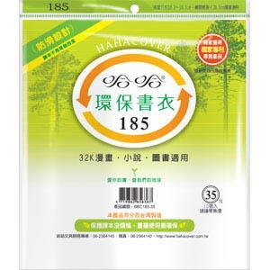 (3包1套)哈哈防滑環保書套185