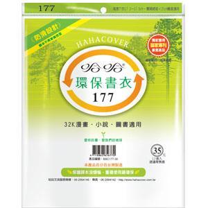 (3包1套)哈哈防滑環保書套177