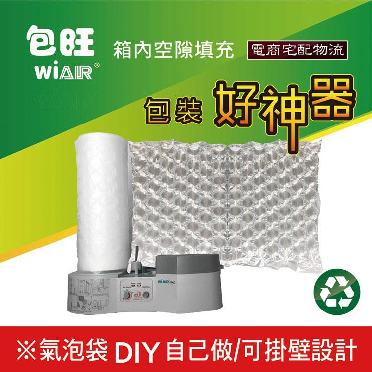 [包旺WiAIR] 包裝用 緩衝氣墊機 氣泡機 氣泡袋 泡泡袋 氣泡布 氣泡紙 包裝材料 商品防碰撞