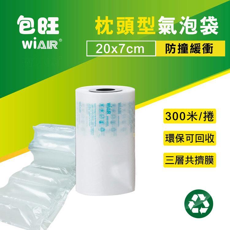 [包旺WiAIR] WiAIR-1000 緩衝氣墊機專用充氣膜 氣泡膜(長度300米) 箱內空隙填充 (枕頭泡氣墊袋)