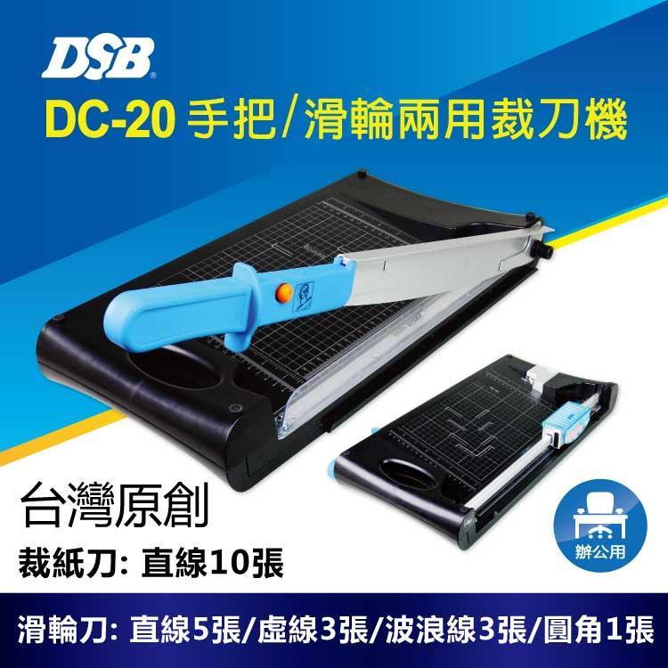 [迪士比DSB] 原創 DC-20 裁刀機 裁紙器 (切紙刀+滑輪刀兩用) (直線/虛線/波浪線/圓角器)