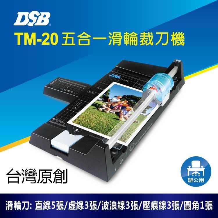 [迪士比DSB] 原創 TM-20 裁刀機 裁紙器 (滑輪刀) (直線/虛線/波浪線/壓痕線/圓角器)