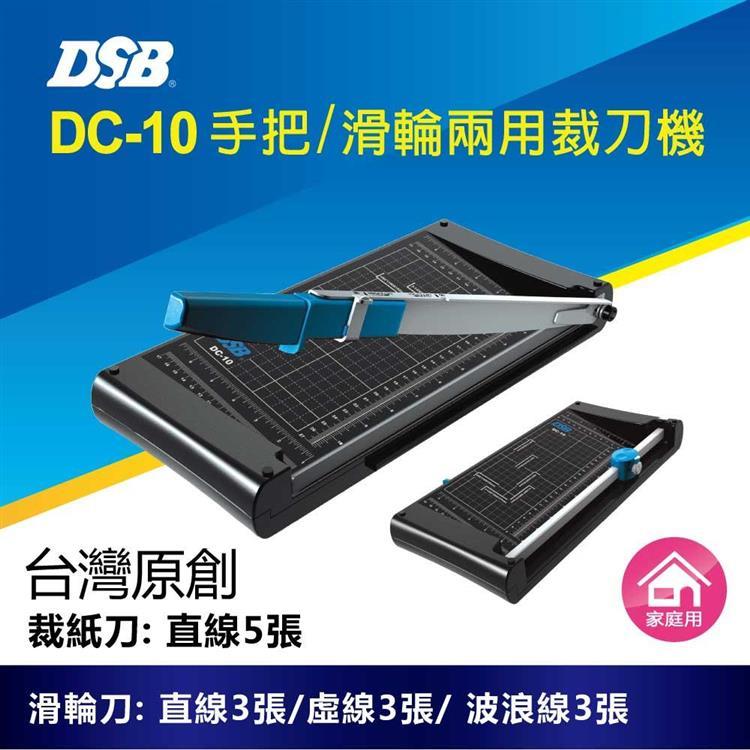 [迪士比DSB] DC-10 多功能裁刀器 雙面裁刀 (直線 虛線 曲線 滾刀+ 鍘刀功能)