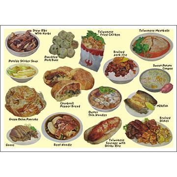 我愛台灣明信片●台灣美食-2