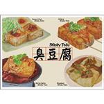 我愛台灣明信片●臭豆腐
