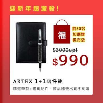ARTEX 超值福袋1+1