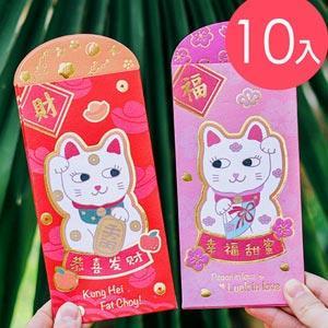 紅粉兩色招財貓幸福甜蜜燙金紅包袋 (10入)/款式隨機出