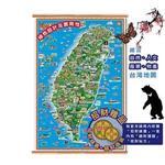 台灣印象地圖捲軸版(錢進台灣存錢筒)