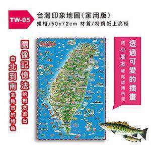 台灣印象地圖 家用版