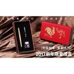 SKB文明鋼筆 2017有福銅享 RS-308N 黃銅鋼筆 新年禮盒組-雞年