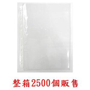 (整箱2500個)11孔內頁(透明白邊)厚0.06mm