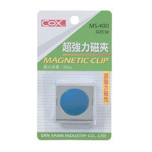 COX MS-400超強力磁夾(顏色隨機出貨)
