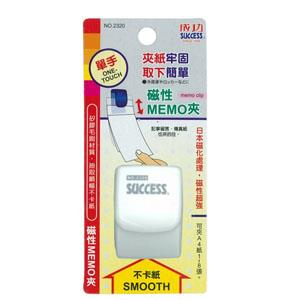 成功2320磁性MEMO夾 白色