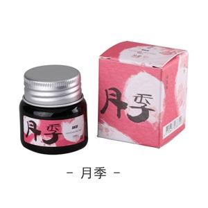SKB文明鋼筆【INK-120】彩墨集鋼筆墨水25ml-月季