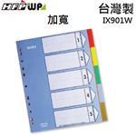 HFPWP 11孔5段五色加寬分類紙 A4