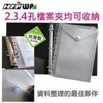 HFPWP 11孔直式黏扣文件袋(5入一包)