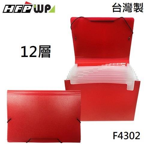 HFPWP 12層分類公事包(伸縮帶:A4)-紅